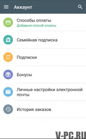 подписка на музыку «ВКонтакте»: как отписаться в Google Play