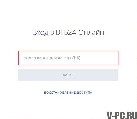 Вход в втб24-онлайн