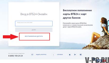 восстановить пароль от втб24