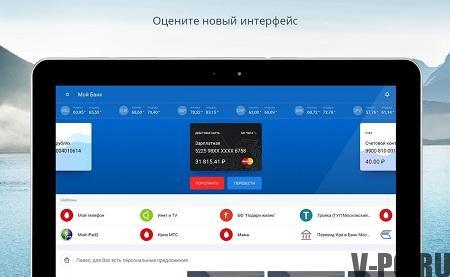 втб 24 онлайн услуги
