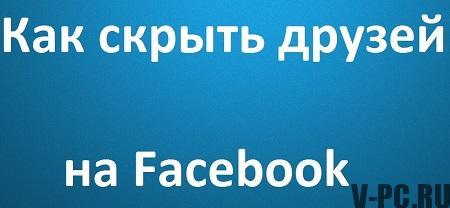 как скрыть общих друзей в фейсбуке