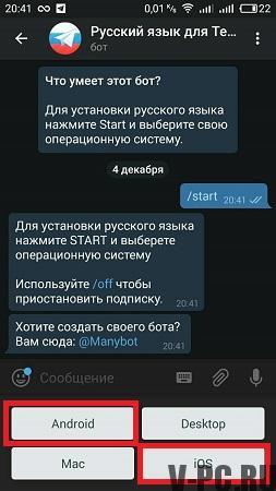 как сделать телеграмм на русском