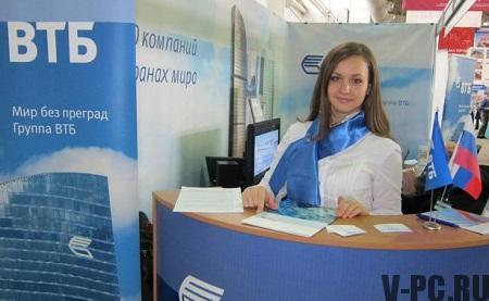 ВТБ отделения банка