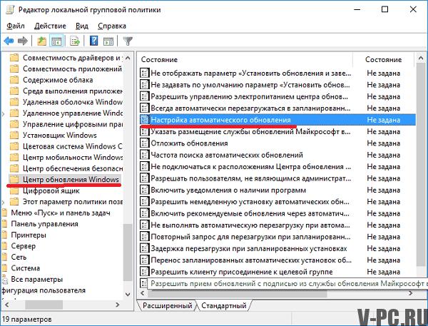 windows 10 настройка автоматического обновления