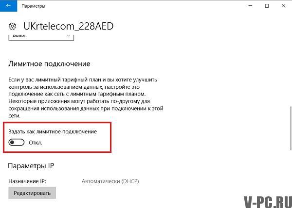 отключение обновлений винды через wi-fi