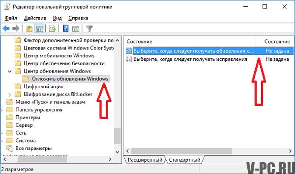 обновление windows 10 отключить