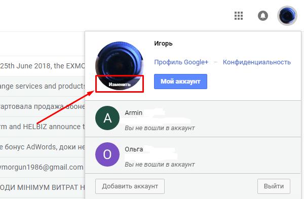 смена фото профиля гугл