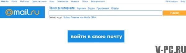 Вход в свою почту майл.ру