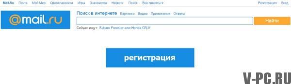 Регистрация почты Майл.ру