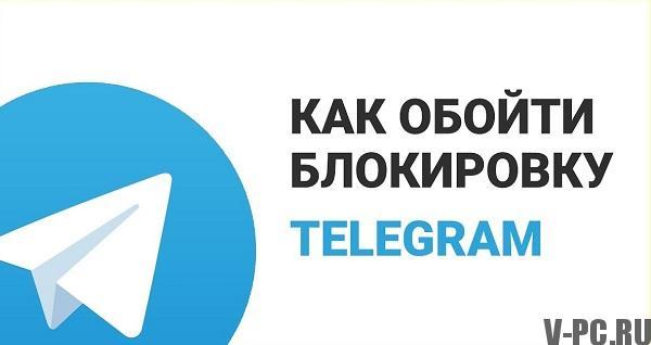 обход блокировки телеграмм