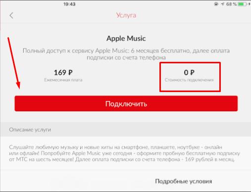 подключение Apple Music через МТС