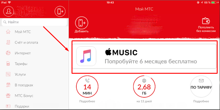 Apple Music на 6 месяцев бесплатно
