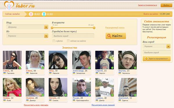табор.ру главная страница