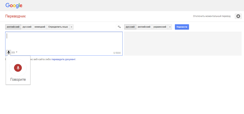 Гугл голосовой переводчик Онлайн